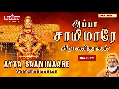 Ayya Saamimaare | Ayyappan Super hit songs jukebox | Tamil Devotional | Veeramanidasan