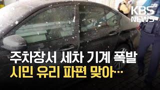 [이 시각 소방청] 서울역사 주차장서 스팀 세차기계 폭…