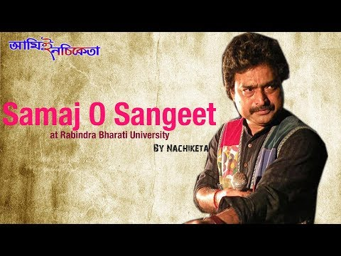 Samaj O Sangeet | Nachiketa Chakraborty | Rabindra Bharati University | Ami E Nachiketa