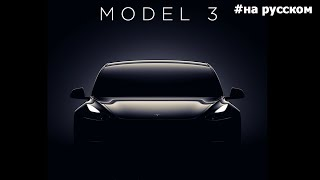 Финальная презентация Tesla Model 3 |29.07.2017| (На русском)
