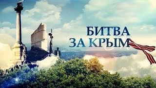 Битва за Крым / Док. фильм