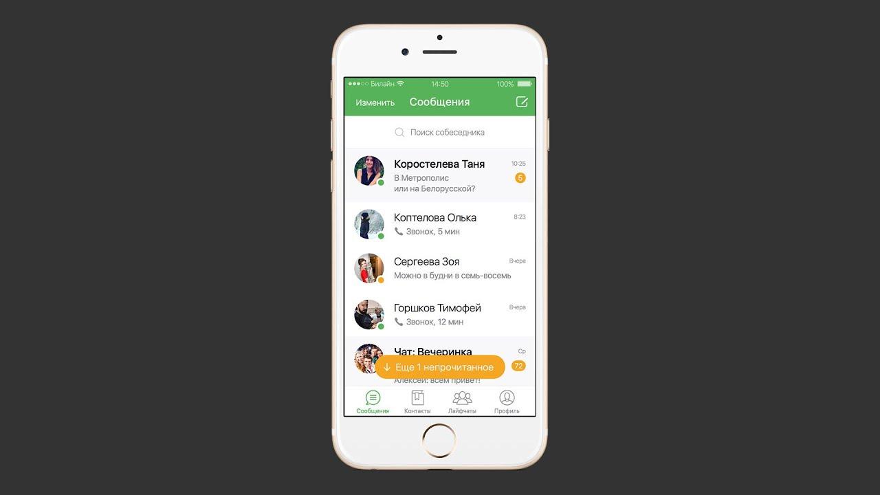 ICQ - chat list