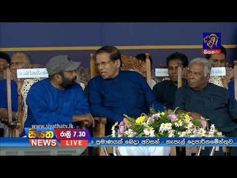 Siyatha TV News 07.30 PM - 20 - 01 - 2018