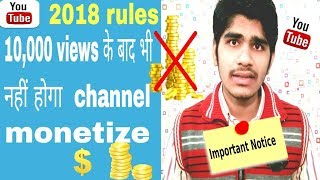 Youtube new monetization rule 2018| Way to success|Sonu Ahlawat