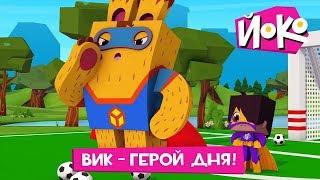 Новые мультфильмы - ЙОКО - Вик - герой дня! - Детс...