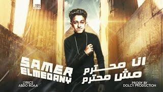 مهرجان انا محترم مش محترم ( انا رجوله من شارع الهرم ) - سامر المدنى - Samer Elmedany