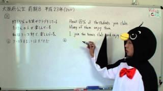 H23大阪府高校入試前期入学者選抜英語B3