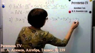 Алгебра, Ш.  А.  Алимов, 7 й класс, задача 239