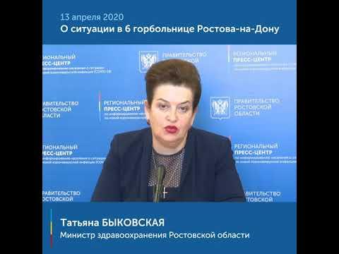 Татьяна Быковская: о ситуации в 6-й горбольнице Ростова