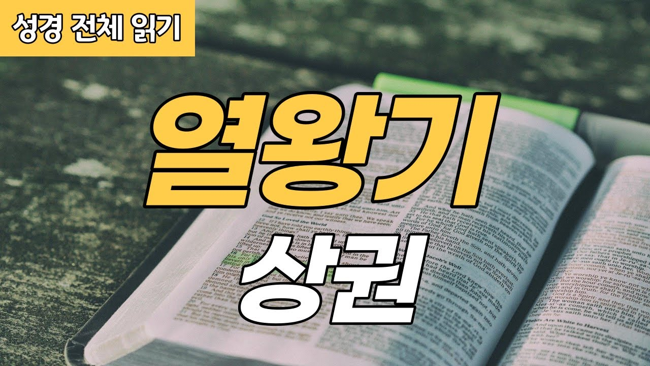 [가톨릭 성경 전체 읽기] 열왕기 상권 | 구약성경 | 성경 통독 | 오디오 성경 | 이준 신부