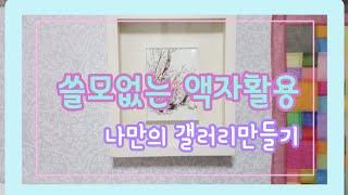 액자활용/진달래그리기/나만의 갤러리/인테리어