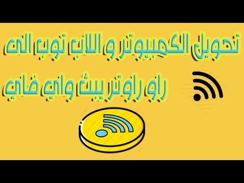 صورة  لاب توب فى مصر أفضل و أسهل طريقة ل تحويل الكمبيوتر و اللاب توب الى راو راوتر يبث واي فاي افضل لاب توب من يوتيوب