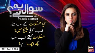 Sawal Yeh Hai | Maria Memon | ARYNews | 22 February 2020