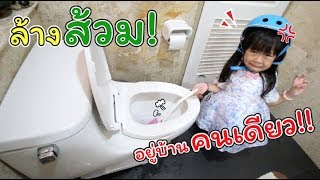 วิธีเอาตัวรอด เมื่อต้องอยู่บ้านคนเดียว!! | แม่ปูเป้ เฌอแตม Tam Story