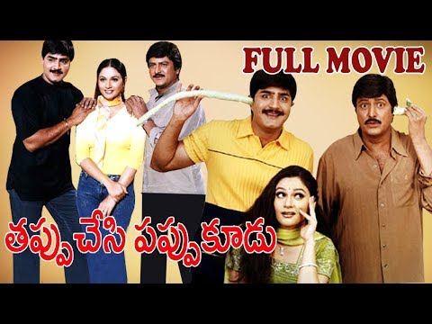 Tappu Chesi Pappu Koodu  Mohan Babu, Srikanth, Gracy Singh, Ali  Telugu Full Movie  A Comedy Film