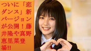 ついに「恋ダンス」新バージョンが公開!藤井隆や真野恵里菜登場!! 日本...