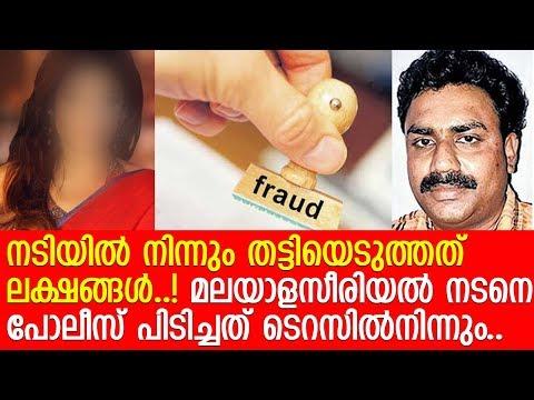 സിനിമാ-സീരിയല് നടനെ പോലീസ് പൊക്കിയത് സാഹസികമായി..!! l Mudra Loan fraud serial actor under arrest