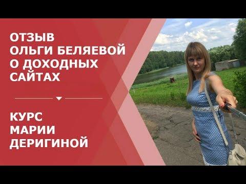 Отзыв Ольги Беляевой о Доходных сайтах | Мария Деригина