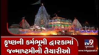 Final Phase Of Preparations In The Kingdom Of Lord Krishna Dwarka Ahead Of Janmashtami