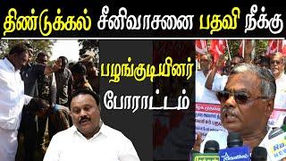 dindigul srinivasan seruppu issue protest against tamilnadu chief minister edappadi palanisamy