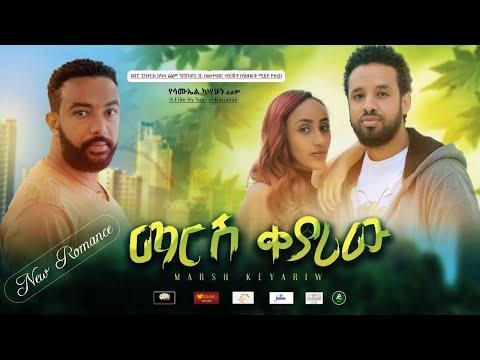 ማርሽ ቀያሪው – Ethiopian Amharic Movie Marsh Qeyariw 2020 Full Length Ethiopian Film Marsh Keyariw 2020