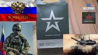 Сухий пайок Армія Росії Військторг вар. 4 ІРП РФ