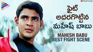 Mahesh Babu POWERFUL Fight Scene | Yuvaraju Telugu Movie | Sakshi | Simran |Telugu Filmnagar