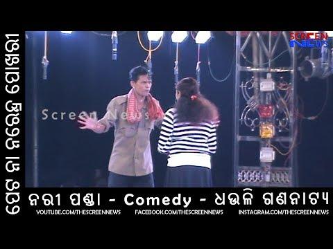Odia Jatra Comedy | Nari Panda | Dhauli Gananatya | Screen News Odia
