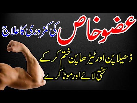 Nafs Ko Mota Aur Sakht Karne Ka Shartia Ilaj   How To Get Thick and Hard Ling in Urdu / Hindi