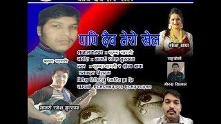 New Deuda Song 2074/2017  | Papi Daiba Tero Khela  | Shova Thapa & Krishna Nagari