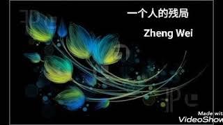 Yi Ge Ren De Can Ju 一个人的残局 - Zheng Wei ( Inti Terjemahan & Lirik Di Description)
