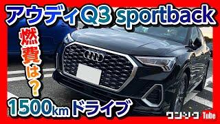 【アウディQ3 スポーツバック 燃費の評価は?】 爆走1500kmロングドライブインプレッション    Audi Q3 Sportback 35TDI quattro S line 2021