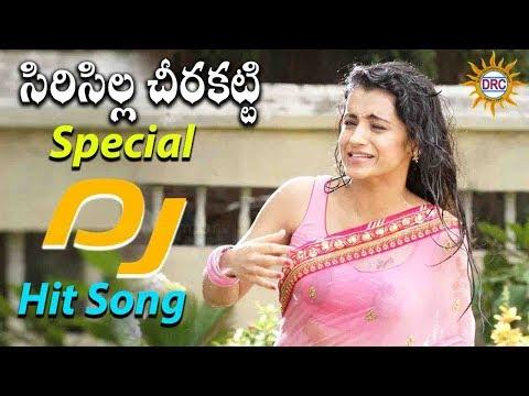 Sirisilla Cheera Katti Dj  Song || Special Dj  Songs || Disco Recoding Company