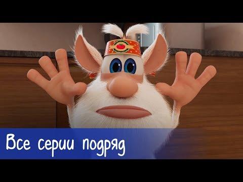 Буба - Все серии подряд (55 серий) - Мультфильм для детей
