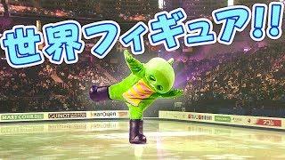 世界フィギュアスケート選手権大会 2019のエキシビションにお邪魔しました!!!!!