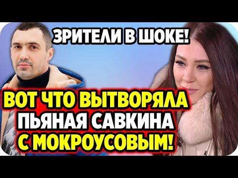 ДОМ 2 НОВОСТИ 21 февраля 2020. Пьяная Алена Савкина шокировала зрителей!