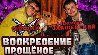 Александр Закшевский и Мафик - «Воскресение прощёное» (NEW 2017)