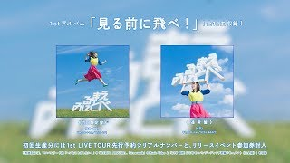 鈴木みのり - 1stアルバム「見る前に飛べ!」全曲視聴動画
