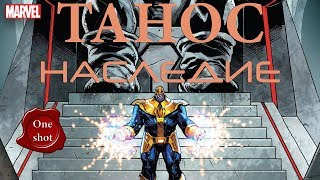 Танос наследие №Ван-шот. комикс 2018. Thanos Legacy №Van-shot. comic 2018.