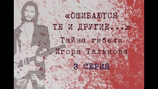 """3 серия - Тайна гибели Игоря Талькова: """"Ошибаются те и другие..."""""""