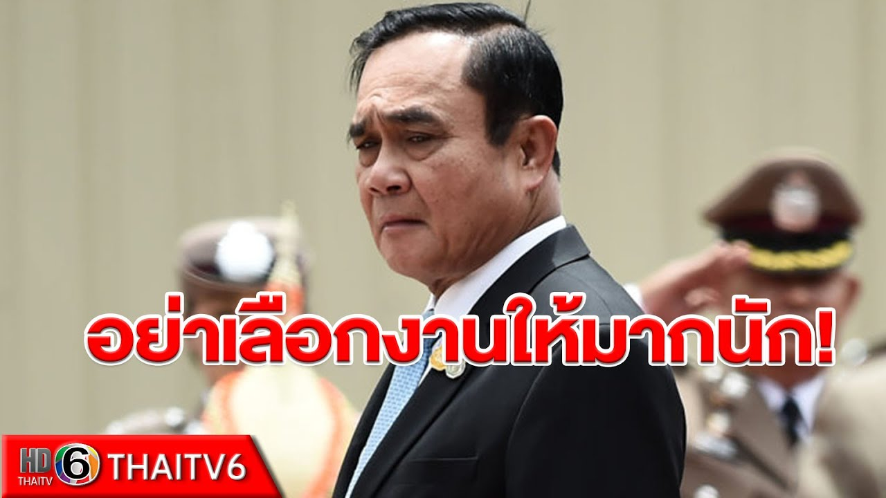 ยุค รบ.บิ๊กตู่ คนไทยตกงานมากสุดในประวัติศาสตร์ เผย มีงานรออยู่เยอะ | ข่าวไทยทีวี 6 | 12 ก.ค. 63