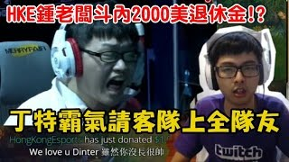 【DinTer】HKE鍾老闆斗內2002美金當退休金!? 丁特霸氣答應請全部隊友