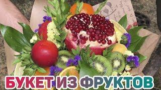 Как сделать фруктовый букет. Бесплатный видео мастер-класс