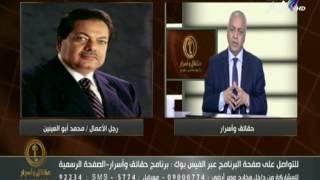 مصطفى بكري: محمد أبو العنين سيهدي شقة لـ''سيدة المنيا'' الاثنين المقبل