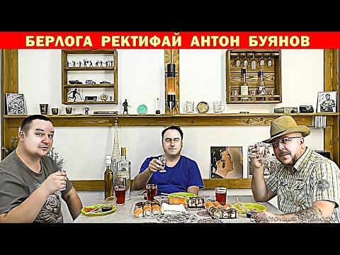 БЕРЛОГА САМОГОНЩИКА - Гость Антон Буянов - РЕКТИФАЙ