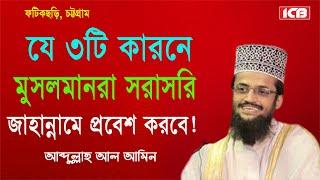New Bangla Waz জাহান্নামে যাওয়ার কারন। Mowlana Abdullah Al Amin Heako