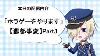 ホラゲー配信【獄都事変】3