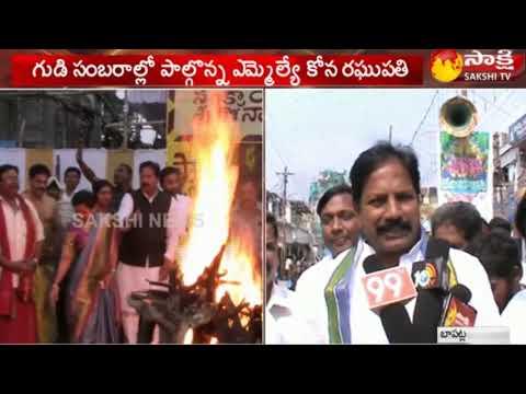 Kona Charitable Trust Temple Celebrations || కోన చారిటబుల్ ట్రస్ట్ ఆధ్వర్యంలో గుడి సంబరాలు