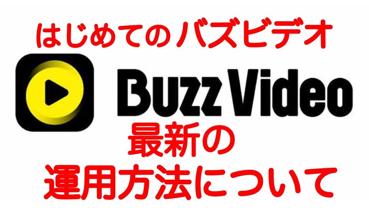 バズビデオ 初心者に向けて、最新版かせぐための運用方法を説明します 2020年版【トップバズ Buzz Video Top Buzz】
