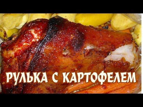 Свиная рулька в духовке рецепты приготовления с фото